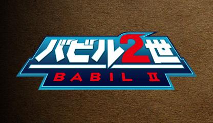 BABIL2_S.jpg