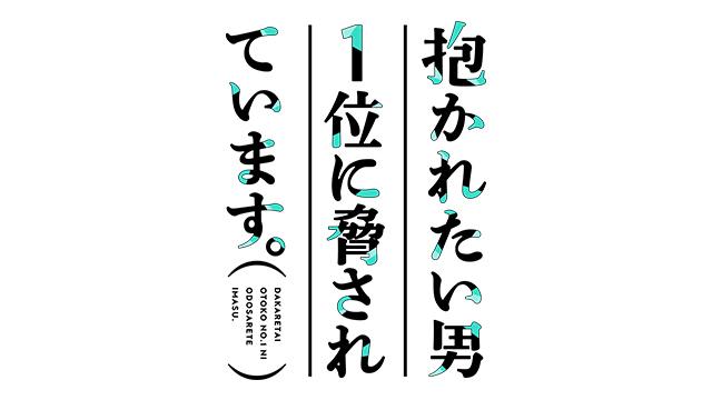 Dakaichi_meta_large.jpg